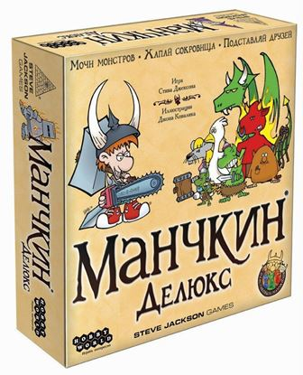 HobbyWorld: Манчкин Делюкс