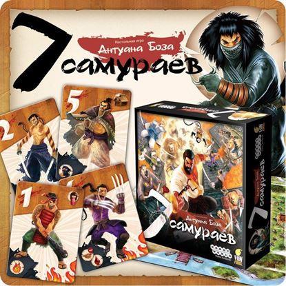 HobbyWorld: 7 Самураев