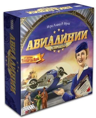 HobbyWorld: Авиалинии Европы