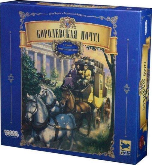 HobbyWorld: Королевская почта