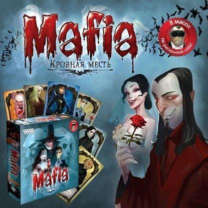 HobbyWorld: Мафия. Кровная Месть