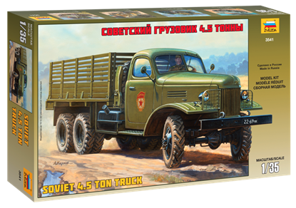 Звезда: 3541 Советский грузовик 4,5 тонны (ЗиС-151)