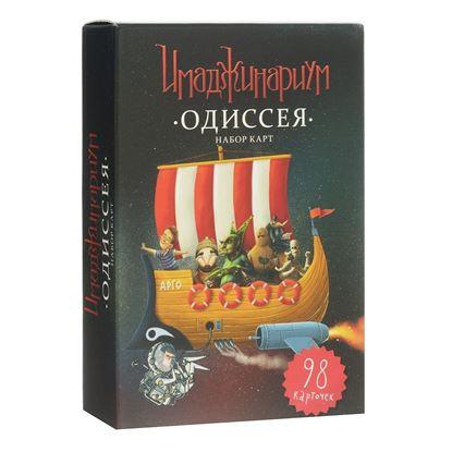 "Stupid Casual: Имаджинариум доп.набор ""Одиссея"""