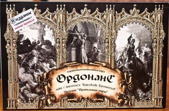 Правильные Игры: Ордонанс: Базовый набор с дополнением Королевства Крестоносцев