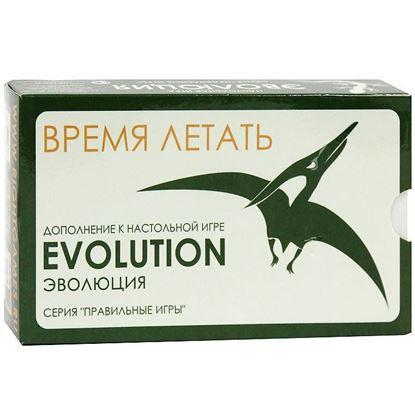 Правильные Игры: Эволюция. Время летать (дополнени