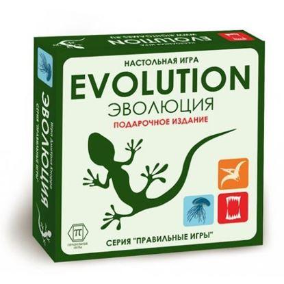 Правильные Игры: Эволюция. Подарочное издание