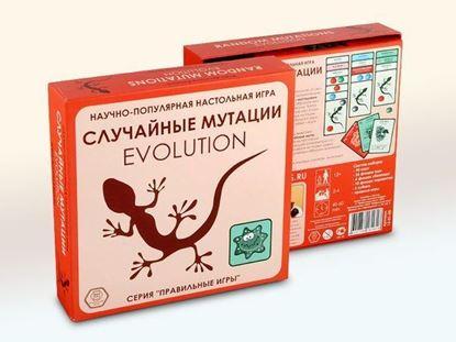 Правильные Игры: Эволюция. Случайные Мутации