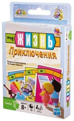"""Hasbro: Игра в Жизнь """"Приключения"""" Карточная версия"""