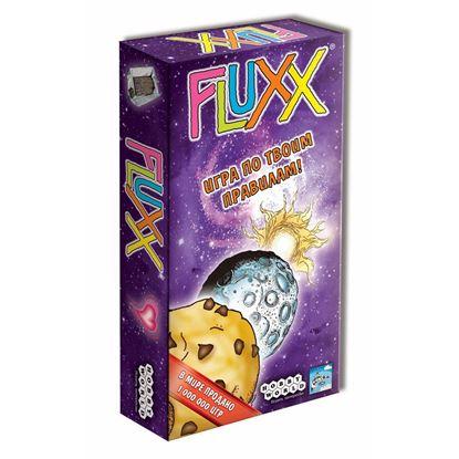 HobbyWorld: Fluxx