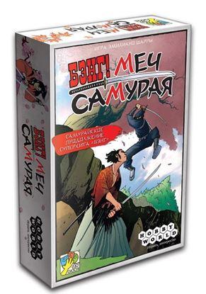 HobbyWorld: Бэнг! Меч Самурая