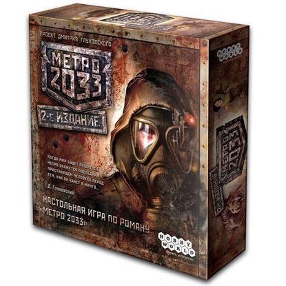 HobbyWorld: МЕТРО 2033 - 2 Издание