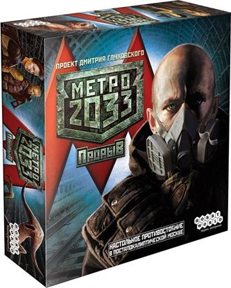 HobbyWorld: Метро 2033. Прорыв