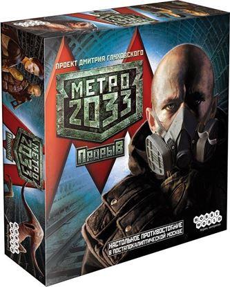 HobbyWorld: Метро 2033. Прорыв