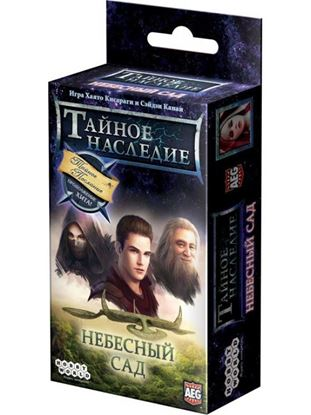 HobbyWorld: Тайное Наследие. Небесный Сад