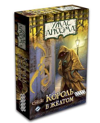 HobbyWorld: Ужас Аркхэма. Король в жёлтом