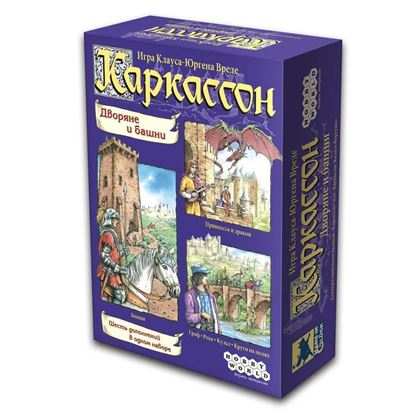 HobbyWorld: Каркассон. Дворяне и башни