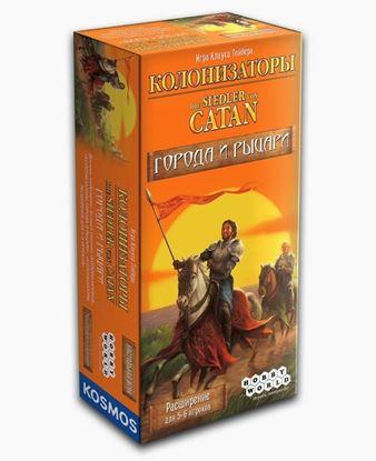 HobbyWorld: Колонизаторы. Города и Рыцари. 5-6 игр