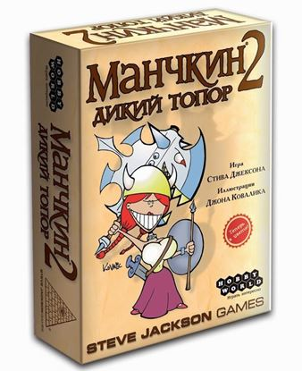 HobbyWorld: Манчкин 2. Дикий Топор