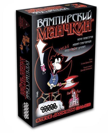 HobbyWorld: Манчкин Вампирский