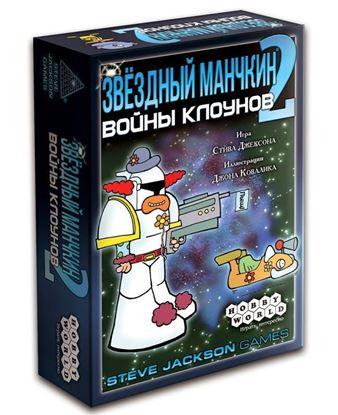 HobbyWorld: Манчкин Звездный 2 Войны Клоунов