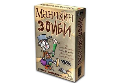 HobbyWorld: Манчкин Зомби