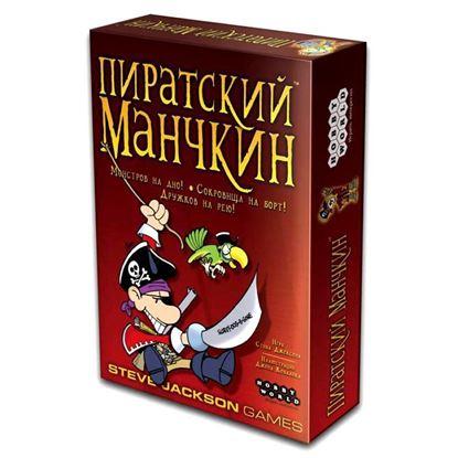HobbyWorld: Манчкин Пиратский
