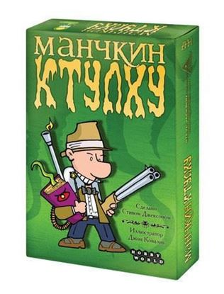 HobbyWorld: Манчкин Ктулху