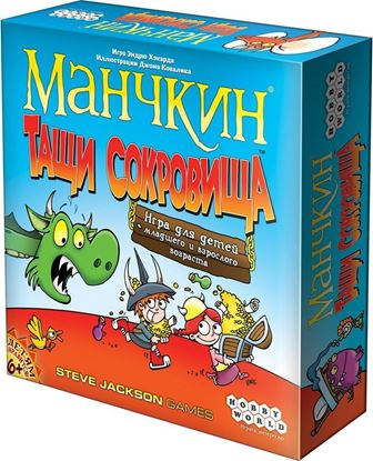 HobbyWorld: Манчкин. Тащи Сокровища