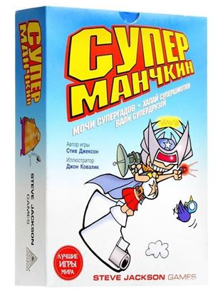 HobbyWorld: Манчкин Супер