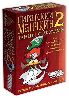 HobbyWorld: Манчкин Пиратский 2 Танцы с акулами