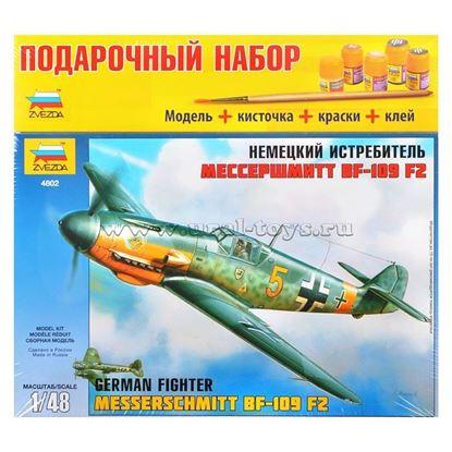 "Звезда: ПН 4802ПН Самолет ""Мессершмитт BF-109/F2""("