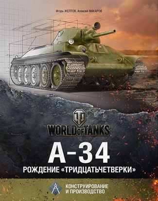 World of Tanks: А-34. Рождение тридцатьчетверки