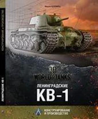 World of Tanks: Ленинградские КВ-1