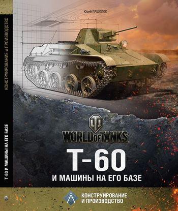 World of Tanks: Т-60 и Машины на его Базе