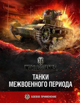 World of Tanks: Танки межвоенного периода