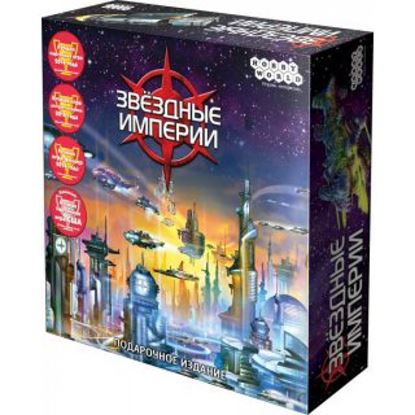 Изображение Звездные Империи. Подарочное издание. HobbyWorld