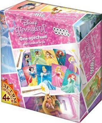 Изображение HobbyWorld: Принцесса. Феи-крёстные