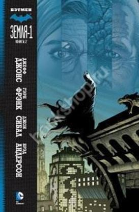 Изображение DC - АЗБУКА: Бэтмен. Земля-1  Книга 2