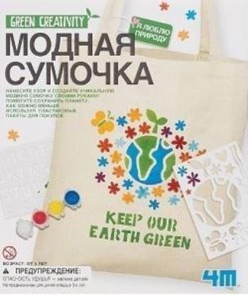 Изображение Green Science 4M: Модная сумочка
