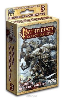 Изображение HobbyWorld: Pathfinder. Расправа на Крюковой горе3