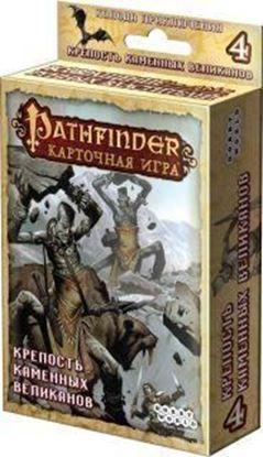 Изображение HobbyWorld: Pathfinder. Крепость Каменных Великан4