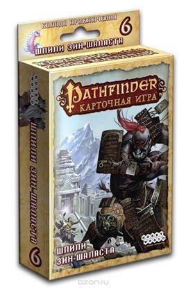 Изображение HobbyWorld: Pathfinder. Шпили Зин-Шаласта (дополн6