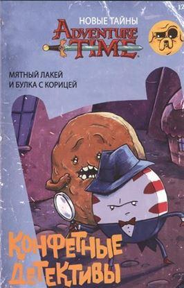 Изображение Комильфо: Время Приключений. Конфетные детективы