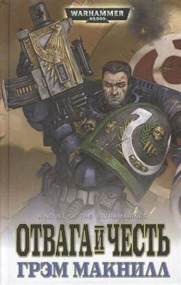 Изображение WarHammer 40000: Отвага и честь/ Макнилл