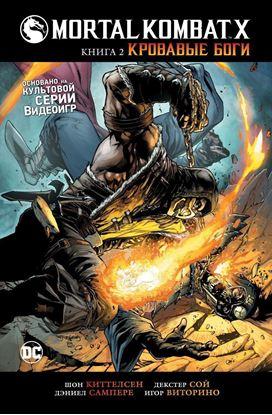 Изображение DC - АЗБУКА: Mortal Kombat X.  Кн. 2. Кровавые бог
