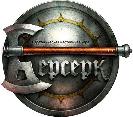 Изображение для категории Берсерк