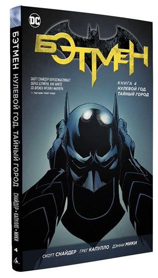 Изображение DC - АЗБУКА: Бэтмен. Книга 4. Нулевой год. Тайный