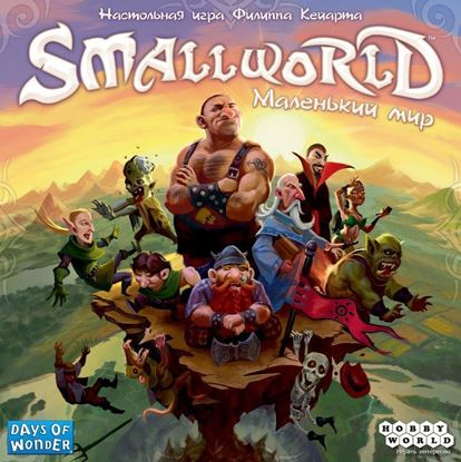 Изображение Small World: Маленький мир. HobbyWorld