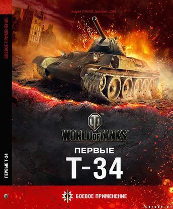 Изображение World of Tanks: Первые Т-34. Боевое Применение