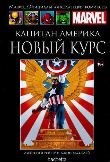 Изображение Ашет: №19 Капитан Америка. Новый курс